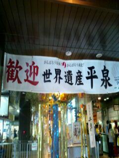 岩手県にキター(^o^)/